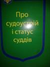 Закони України Про судоустрій і статус суддів. станом на січень 2020 року