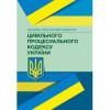 НПК Господарського кодексу України. Станом на Збільшений формат, тверда палітурка
