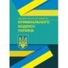 НПК Кримінального кодексу України. Станом на 15.03.2018 р. (збільшеного формату, тверда)