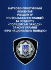 Науково-практичний коментар розділу IV «Повноваження поліції» та розділу V «Поліцейські заходи» Закону України «Про Національну поліцію» нпк