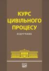 Курс цивільного процесу. Підручник (гриф МОН України). 2011 рік.