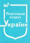 Повітряний кодекс України. Станом на березень 2020року.