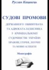 Судові промови державного обвинувача та адвоката-захисника у кримінальному судочинстві України