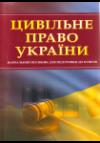 Цивільне право України. Для підготовки до іспитів. Тетарчук.