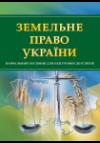 Земельне право України. Для підготовки до іспитів.