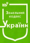 Земельний кодекс України.Зк. Станом на березень 2020 року.